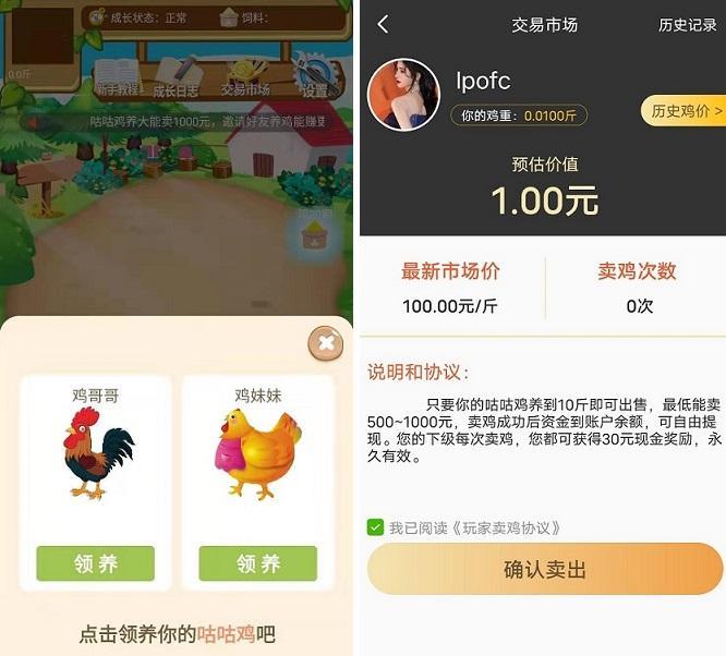 咕咕鸡:注册领养一只鸡,养到10斤可卖1000元,无限代收益