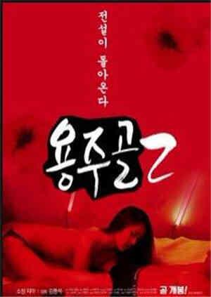 龙珠谷2海报