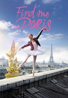 来巴黎找我 第一季海报