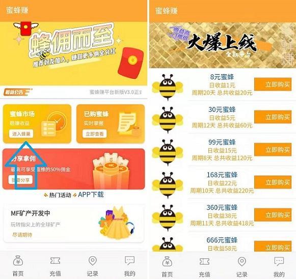 图片[4]-蜜蜂币:买蜜蜂每天领分红,1元起提,10分钟内到账-首码社