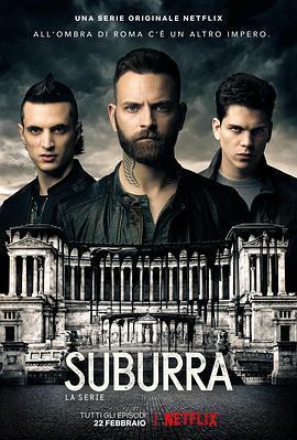 罪城苏布拉 第二季海报