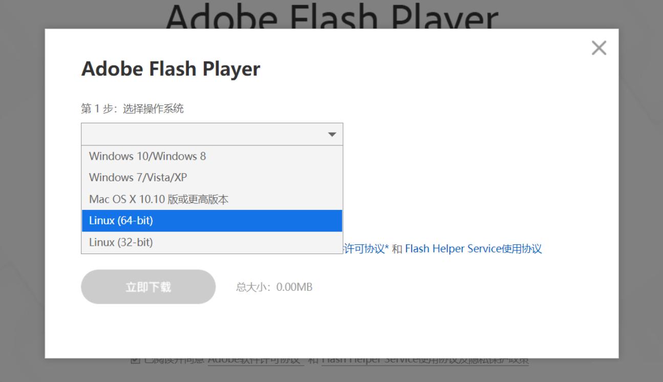 在 Linux 上安装 Adobe Flash Player在 Linux 上安装 Adobe Flash Player