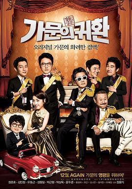 家族荣誉5: 家门的归还 电影海报