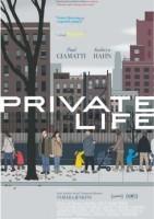 私人生活海报