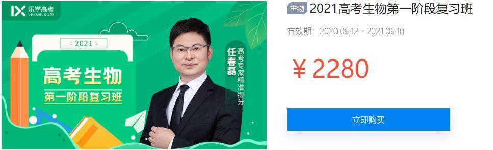 任春磊2021高考生物全程班网课百度云资源