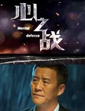 心之战海报