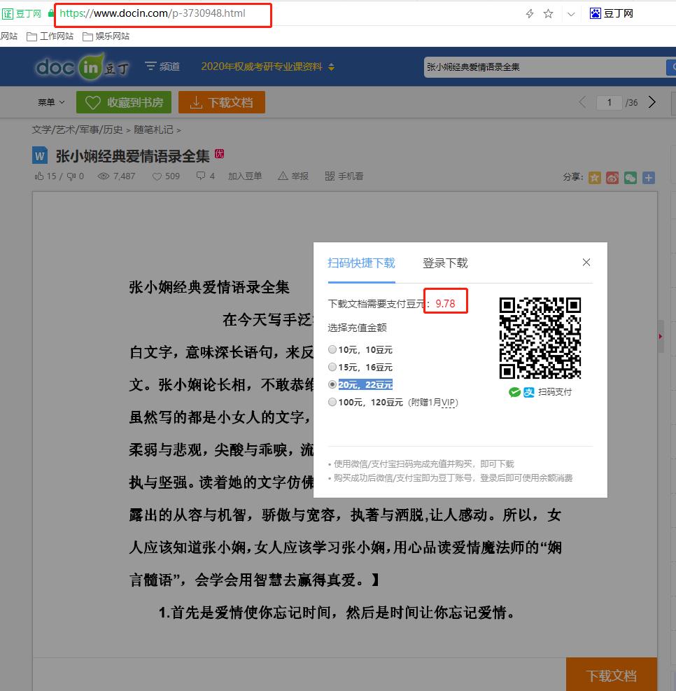 60e81d265132923bf8ac0f68 支持下载VIP文档还支持下载付费文档--文库下载器