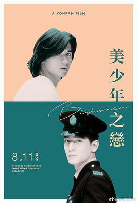 美少年之恋 电影海报