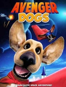 狗狗复仇者联盟海报