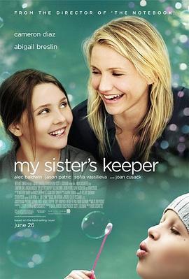 姐姐的守护者 电影海报