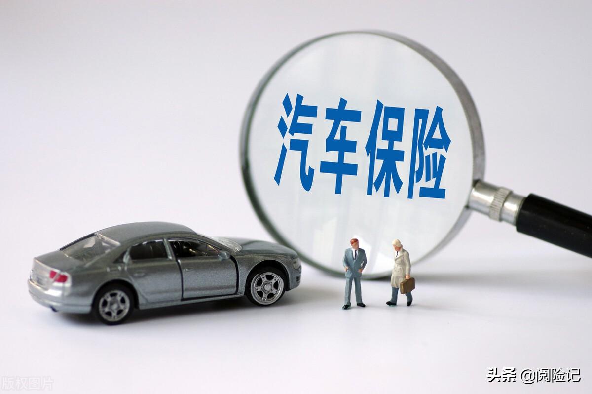 2021年车险买哪几种险?先了解险种,再选公司,最后定险种