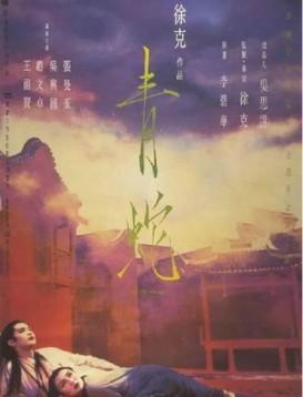 青蛇  电影海报