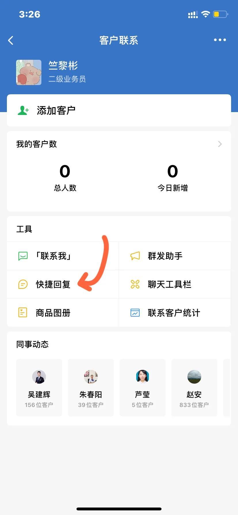 """企业微信功能""""宝典"""""""