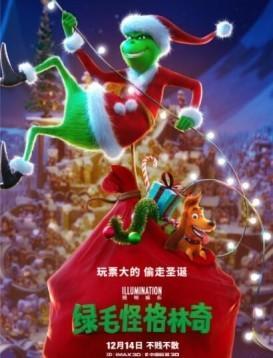 绿毛怪格林奇海报