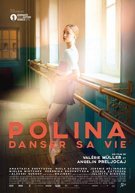 波丽娜:舞蹈人生 电影海报