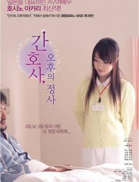 放荡的护士/护士人妻 bd在线观看海报