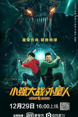 小强大战外星人海报