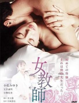 年轻女教师1-3全集日本电影海报