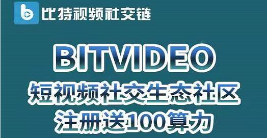 比特视频BVD:注册认证送100算力,自动挖矿,无需看广告,省心省力
