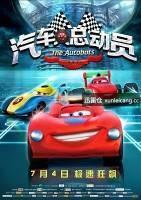 3D汽车总动员海报