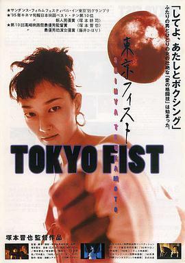 东京铁拳 电影海报