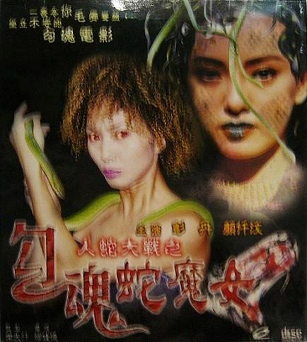 人蛇大战:勾魂蛇魔女海报