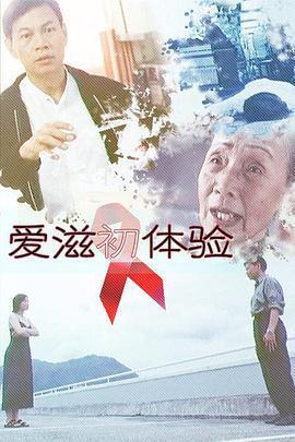 爱滋初体验海报