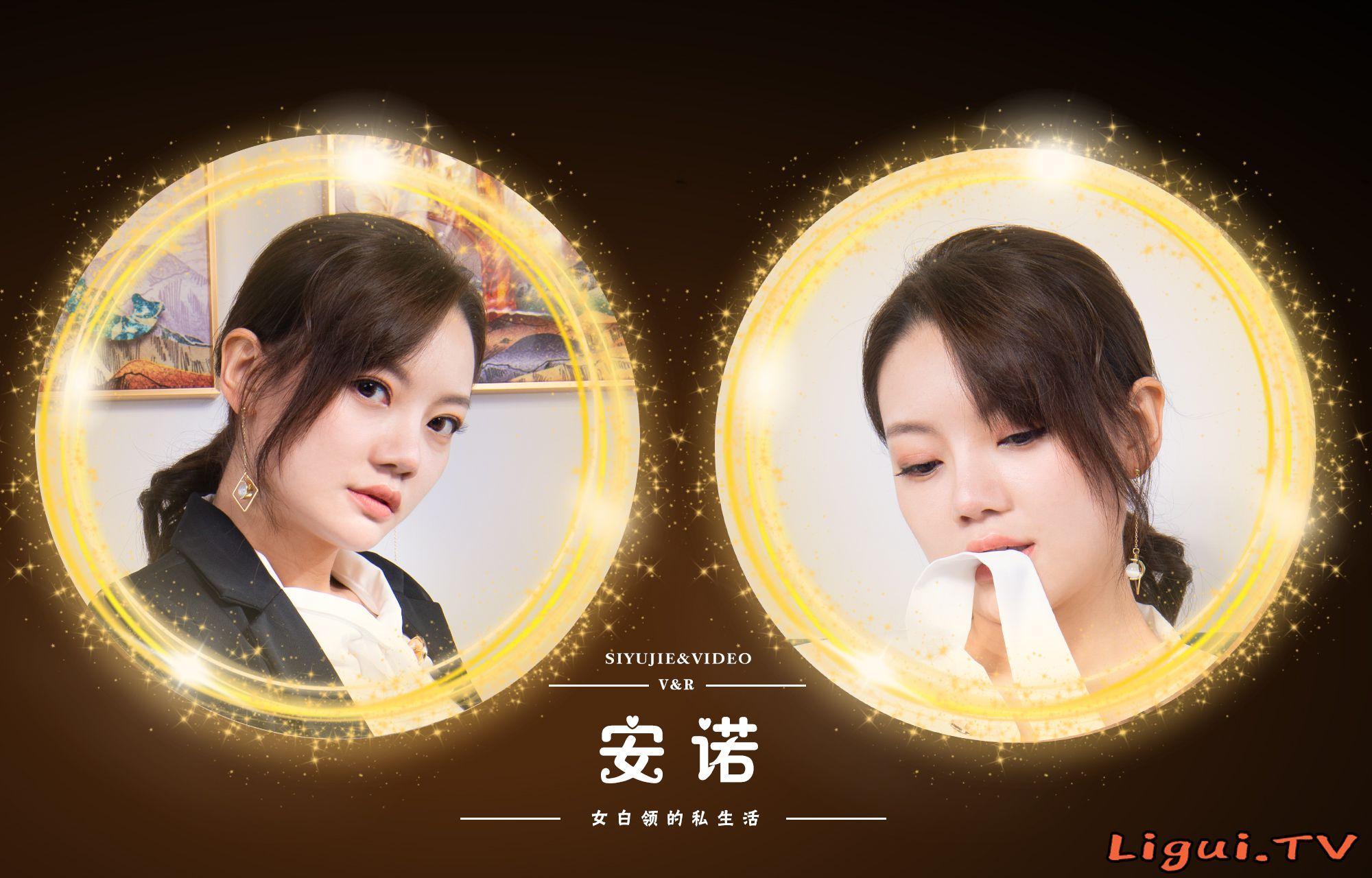 [Ligui丽柜] 2021.10.04 丝语界 VR视频 《女白领的私生活-VR》 安诺