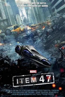47号物品 电影海报