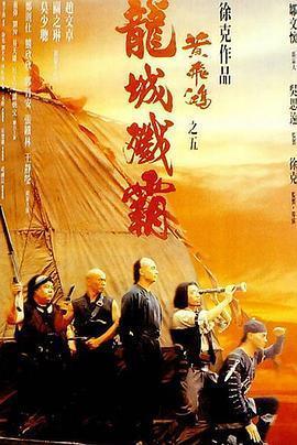 黄飞鸿之五:龙城歼霸 电影海报