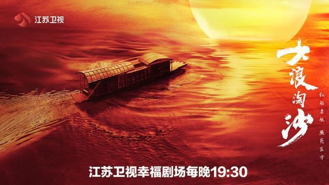 大浪淘沙百度云网盘「BD1024p/1080p/Mp4」完整版