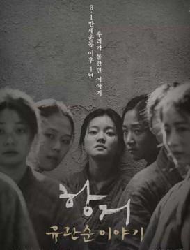 抗拒:柳宽顺的故事海报
