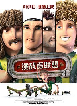 挑战者联盟 电影海报