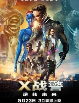 x战警逆转未来海报