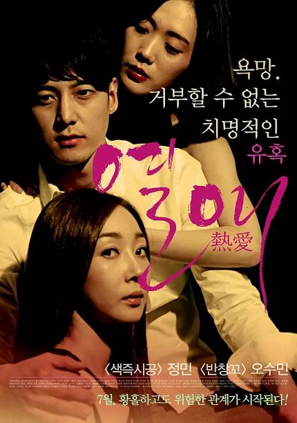 热爱 电影 2014海报