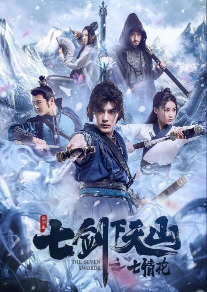 七剑下天山之七情花海报