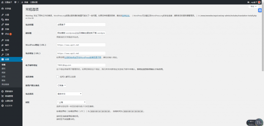 WordPress入门教程设置日期格式