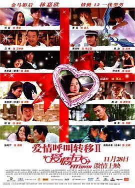 爱情呼叫转移Ⅱ:爱情左右 电影海报