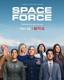 太空部队 第一季2020