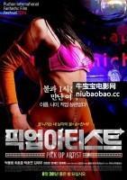 把妹达人 韩国电影海报