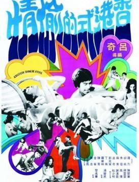 香港式的偷情海报