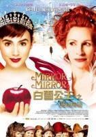 白雪公主之魔镜魔镜 Mirror Mirror