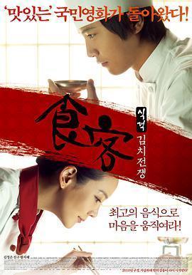 食客2:泡菜战争 电影海报