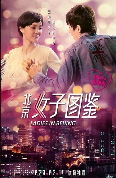 北京女子图鉴之再见爱情海报