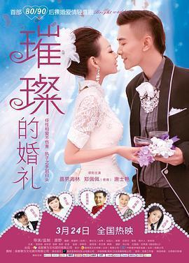 璀璨的婚礼 电影海报