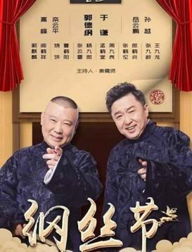 德云社己亥年纲丝节庆典海报