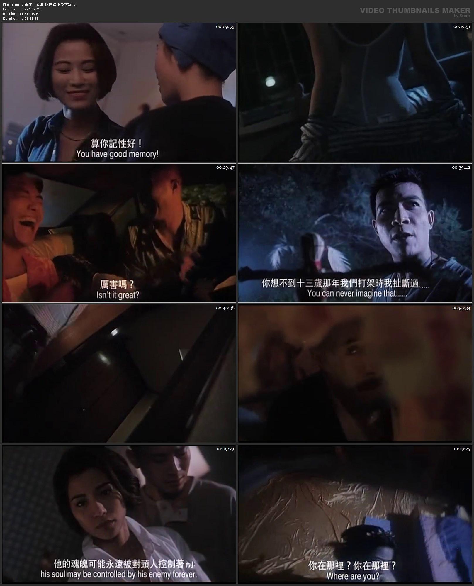 南洋十大邪术(香港)影片剧照2