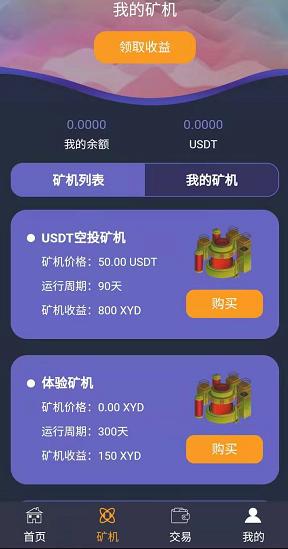 【Revuto国外空头】XYD:一币1块多,0撸几百元,不需复投,一币可卖-爱首码网