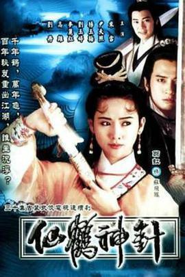 92仙鹤神针海报