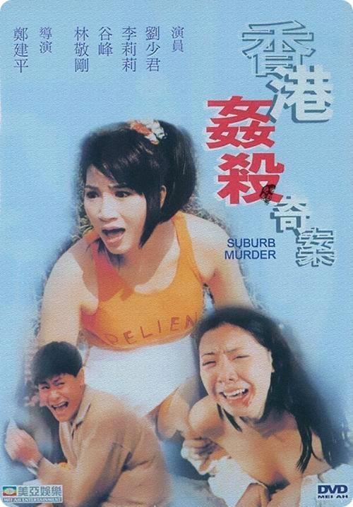 香港奸杀奇案海报